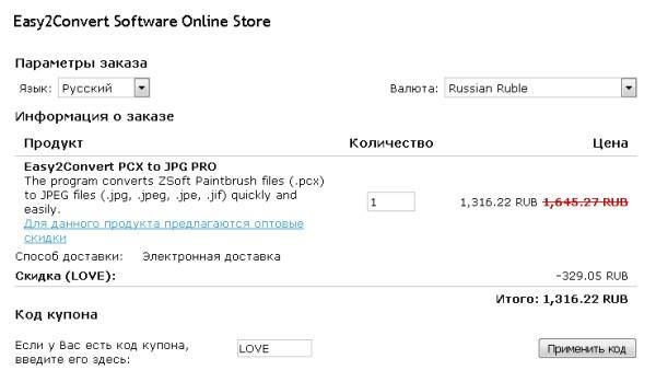 Купон на Easy2Convert PCX to JPG PRO